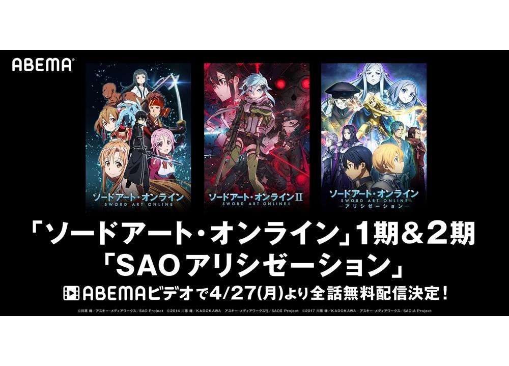 『SAO』シリーズが、4/27より無料配信スタート!