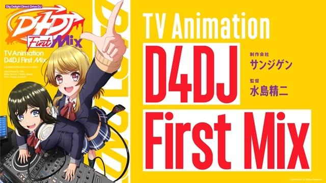 『D4DJ』4月26日(日)配信の生番組「#D4DJ_StayHome」にて、Lyrical Lily のキャストなど新情報を多数発表!