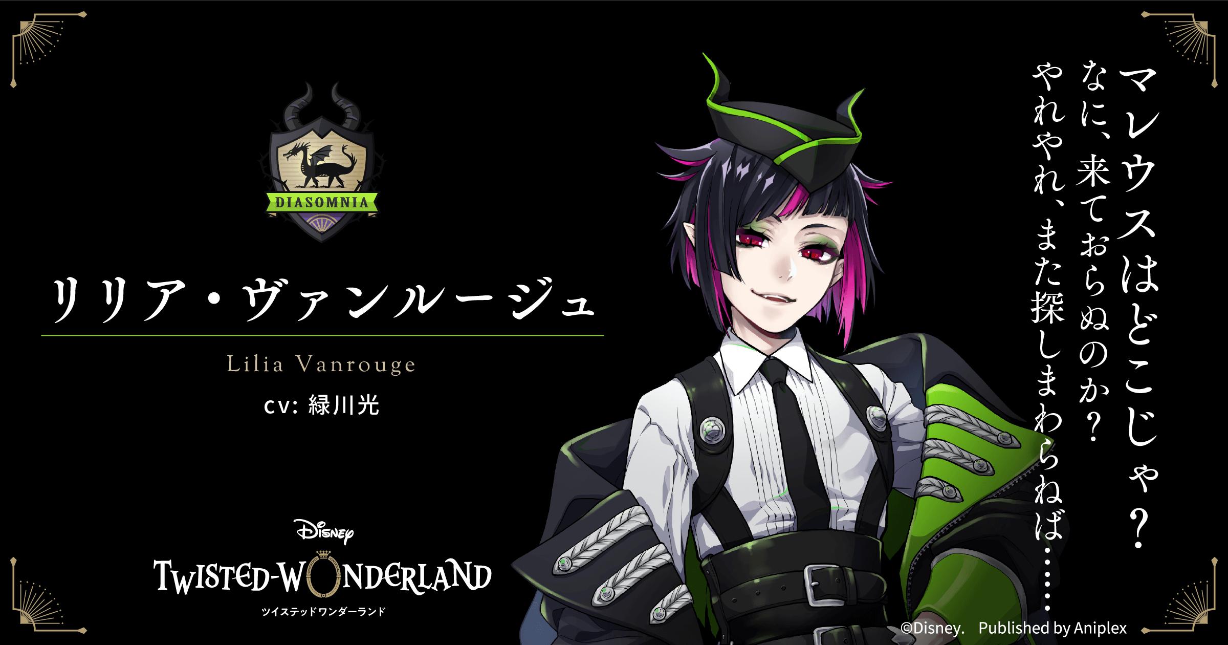 リリア・ヴァンルージュ/緑川光