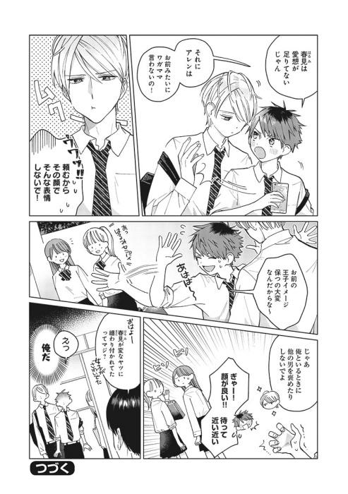 『BLアニメ』の感想&見どころ、レビュー募集(ネタバレあり)-12