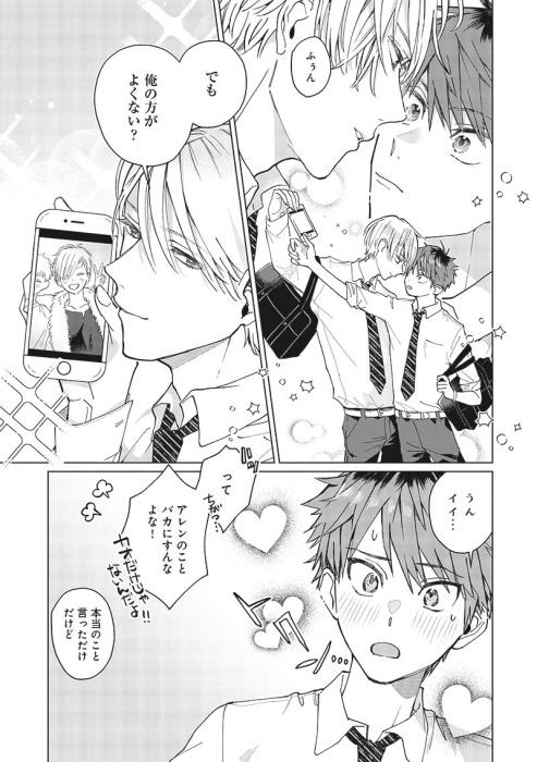 『BLアニメ』の感想&見どころ、レビュー募集(ネタバレあり)-11