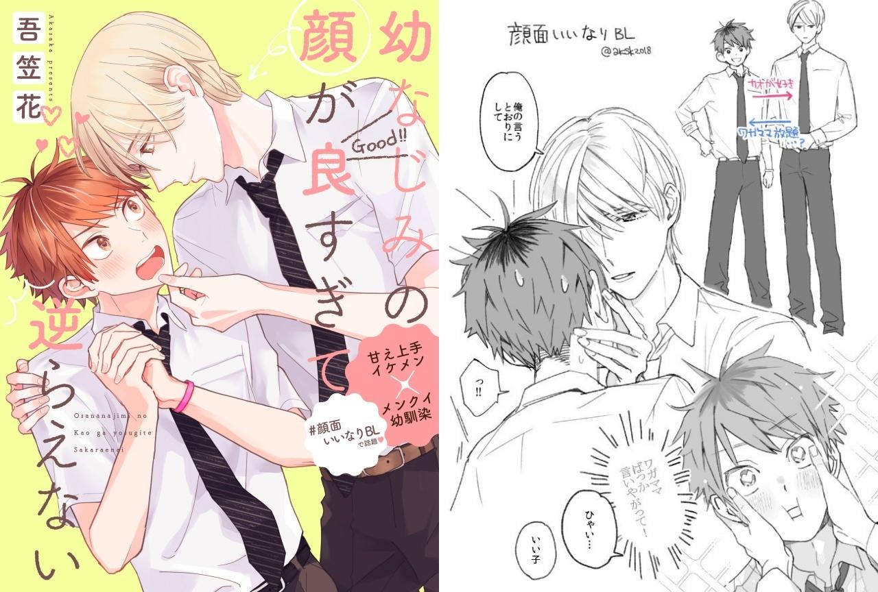『幼なじみの顔が良すぎて逆らえない』が本日4月28日より連載開始!