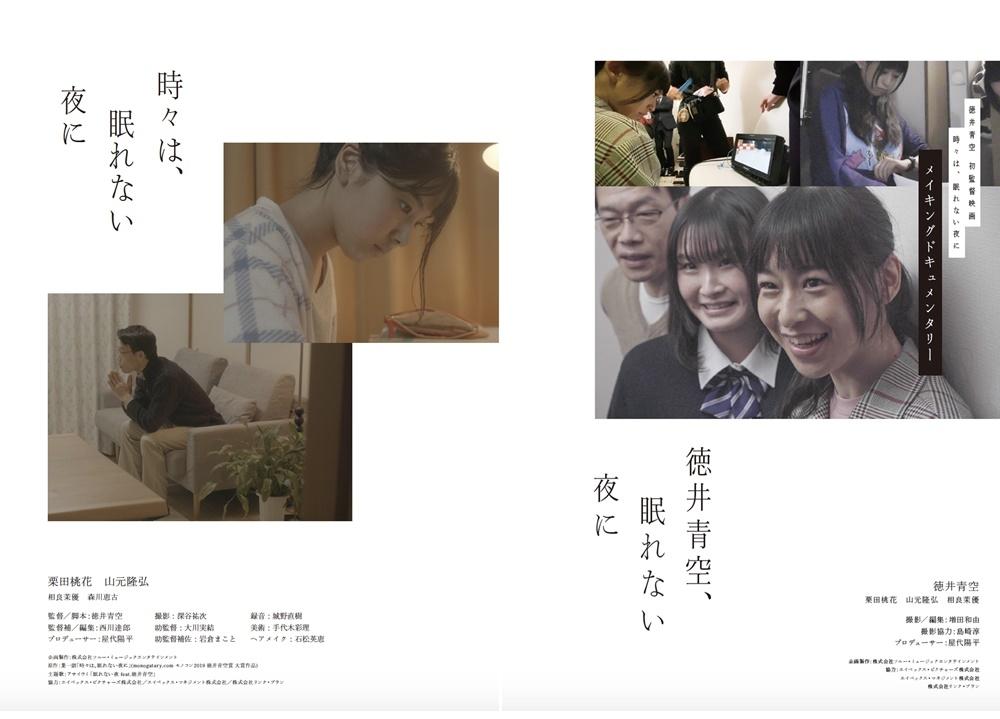 徳井青空の初監督映画が5/4にYouTube公開!