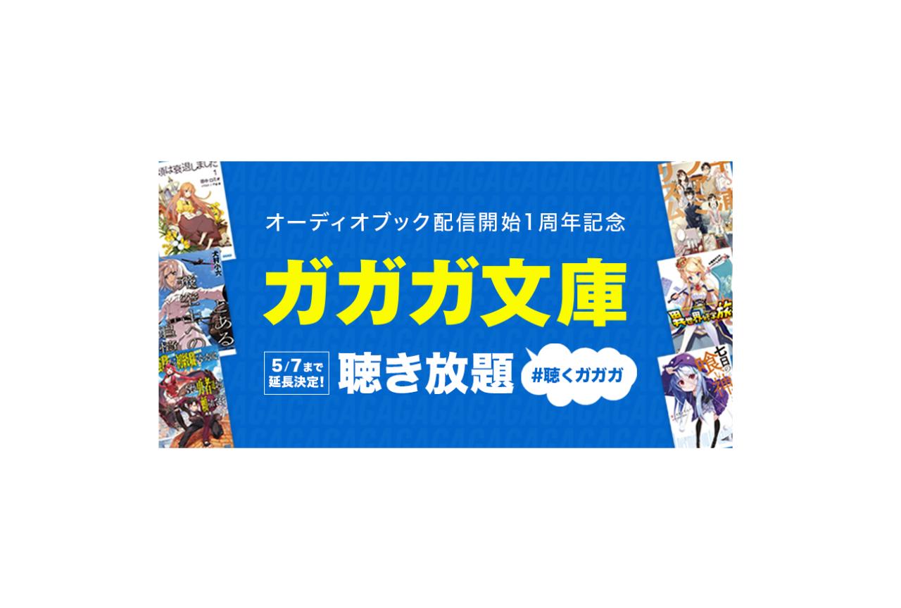 ガガガ文庫オーディオブック聴き放題配信キャンペーンが延長