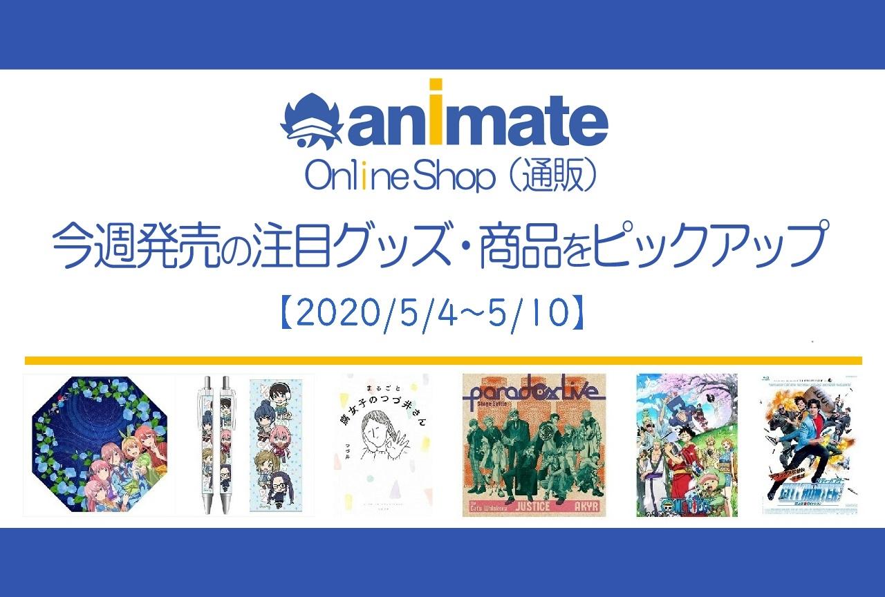 【5/4~5/10】発売の注目アニメグッズ・商品紹介