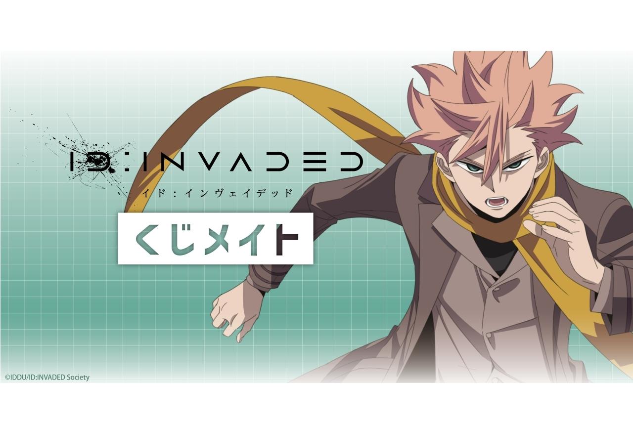 「くじメイト」より『ID:INVADED』のオンラインくじが登場