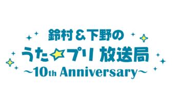 #2 下野「普通、でしたか……」鈴村「天才!」鈴木「ははは!(笑)」 鈴村&下野のうた☆プリ放送局~10th Anniversary~