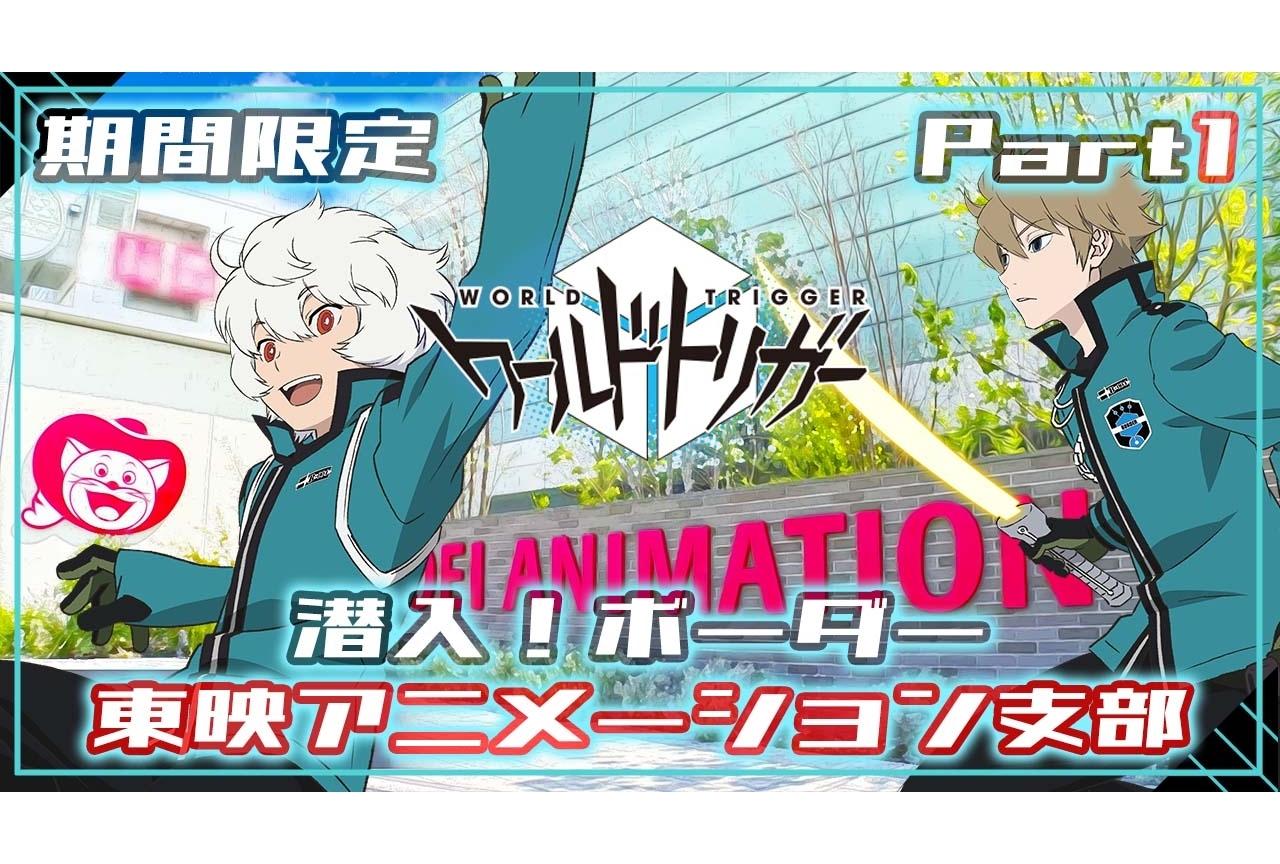 TVアニメ『ワールドトリガー』新シーズン登場キャラクターの全身画が公開