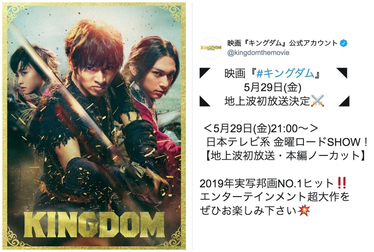 映画『キングダム』が5月29日に金曜ロードショーにて地上波初放送