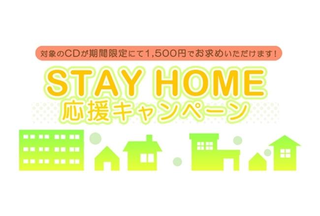 フロンティアワークス公式通販で「Stay Home」応援キャンペーンが実施中