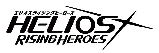 【『HELIOS Rising Heroes』主題歌「Rise Sunshine」予約キャンペーン】の特典デザインを公開!