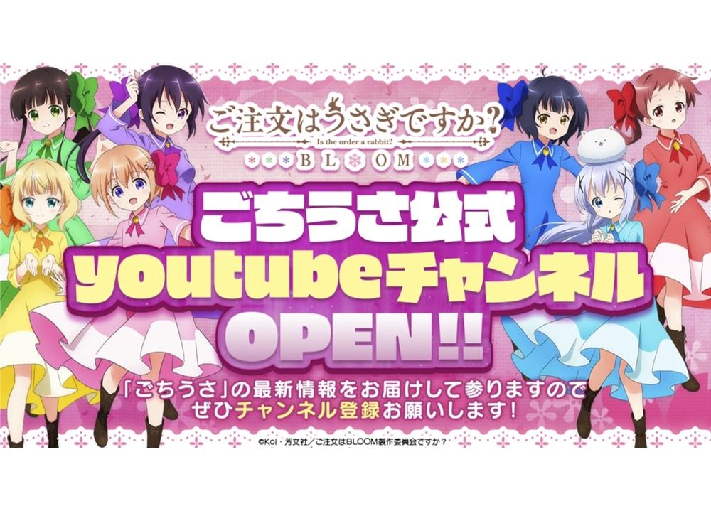 『ごちうさ』公式YouTubeチャンネルがオープン!