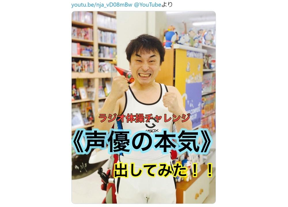 声優・関智一が「ラジオ体操」動画を公開!