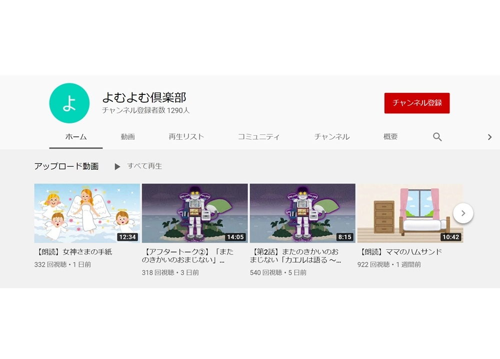 声優の佐藤聡美・寺島拓篤夫婦が参加、朗読動画を公開中