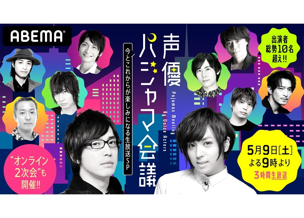 業界最大級のリモート番組『声優パジャマ会議』5/9放送決定!