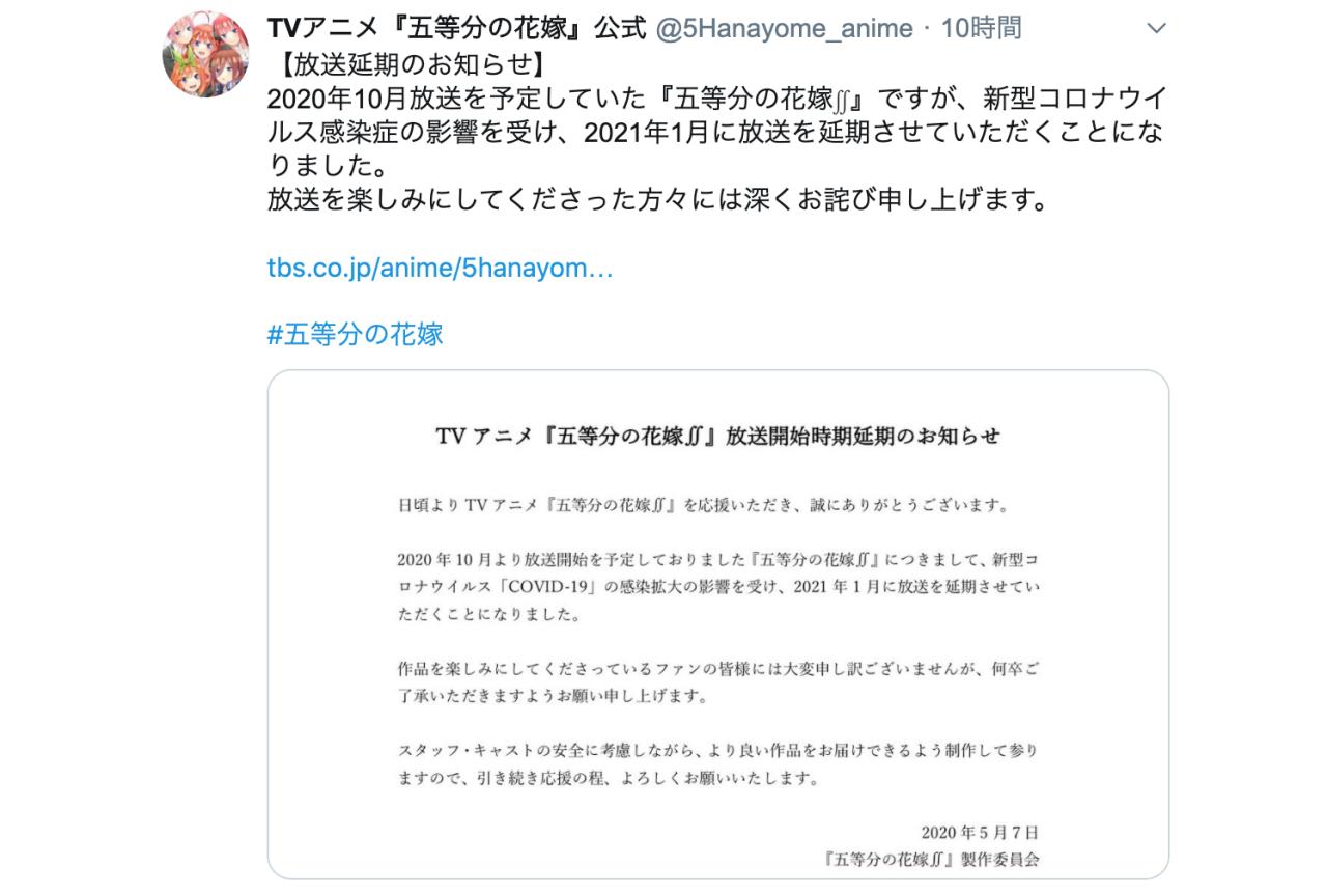 秋アニメ『五等分の花嫁』第2期が2021年1月に放送延期