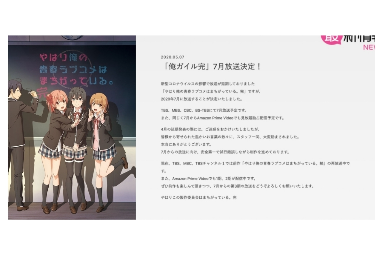 TVアニメ『俺ガイル完』新たな放送時期が2020年7月に決定