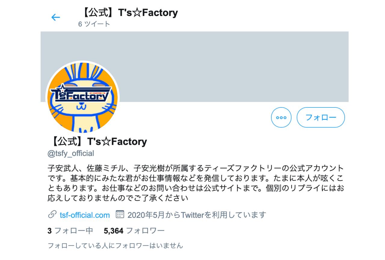声優・子安武人の事務所・ティーズファクトリーがツイッター開設