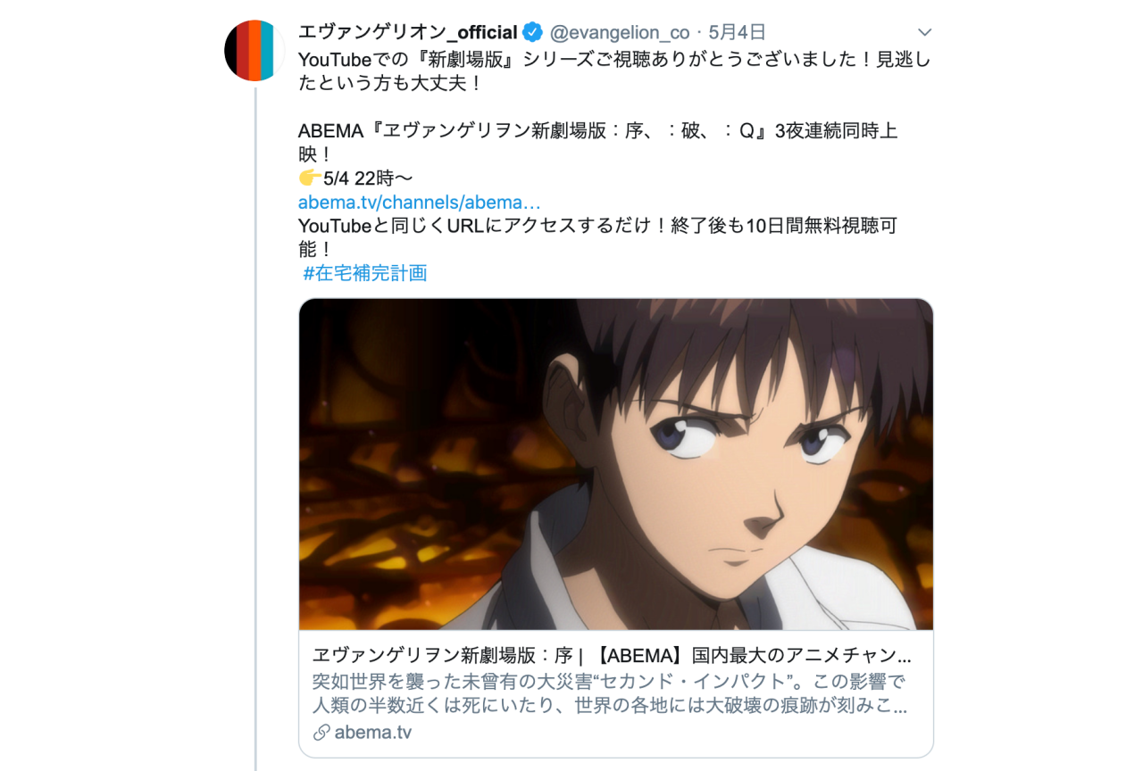 『ヱヴァンゲリヲン新劇場版』3作無料開放で2379万回再生を記録