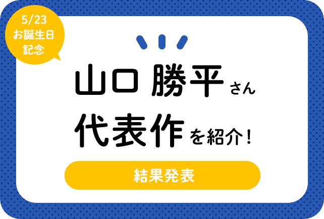 声優・山口勝平さん、アニメキャラクター代表作まとめ(2020年版)