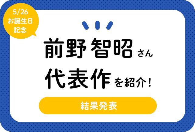 声優・前野智昭さん、アニメキャラクター代表作まとめ(2020年版)