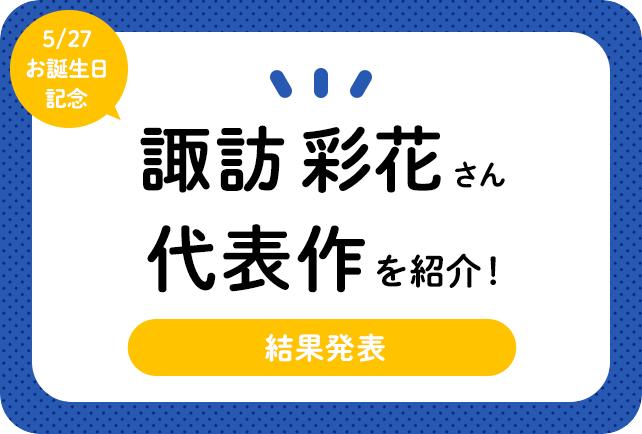 声優・諏訪彩花さん、アニメキャラクター代表作まとめ(2020年版)
