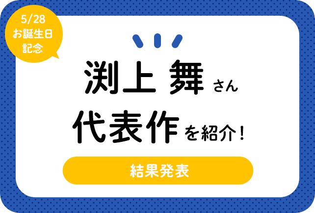 声優・渕上舞さん、アニメキャラクター代表作まとめ(2020年版)