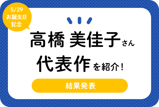 声優・高橋美佳子さん、アニメキャラクター代表作まとめ(2020年版)