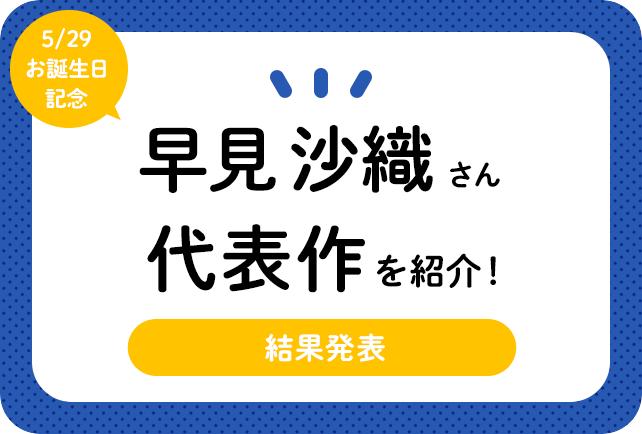 声優・早見沙織さん、アニメキャラクター代表作まとめ(2020年版)