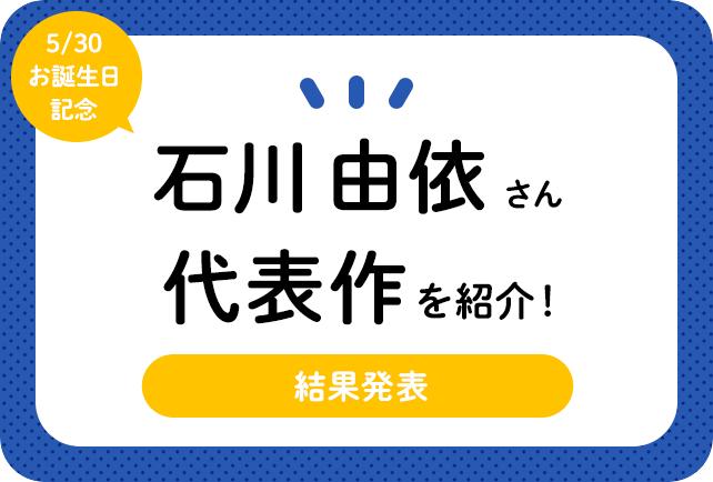 声優・石川由依さん、アニメキャラクター代表作まとめ(2020年版)