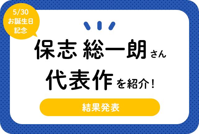 声優・保志総一朗さん、アニメキャラクター代表作まとめ(2020年版)