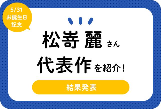 声優・松嵜麗さん、アニメキャラクター代表作まとめ(2020年版)