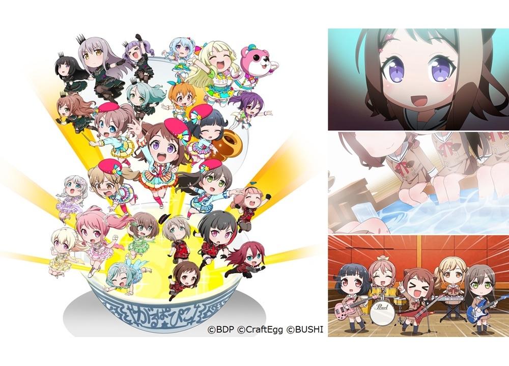 ミニアニメ『BanG Dream! ガルパ☆ピコ ~大盛り~』5/7放送スタート!