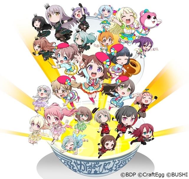 ミニアニメ『BanG Dream! ガルパ☆ピコ ~大盛り~』が、生放送番組「バンドリ!TV LIVE 2020」内にて放送スタート! 場面カットも公開-1