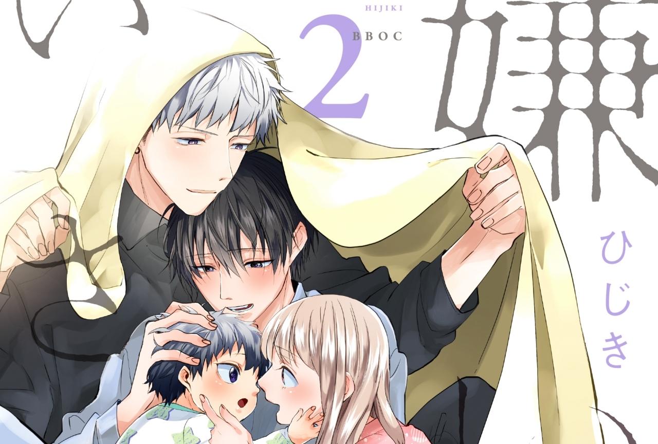 『嫌いでいさせて』ドラマCD化が決定&2巻が5月9日発売!