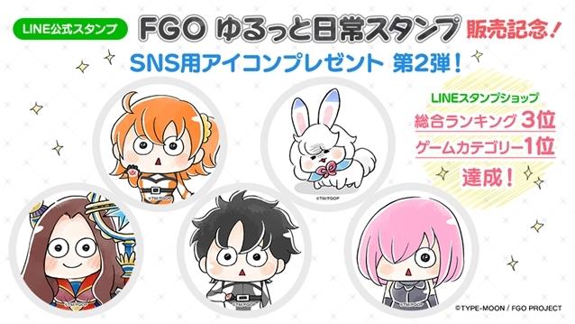 『Fate/Grand Order』「FGO ゆるっと日常スタンプ」がゲームカテゴリーで1位、総合ランキングで3位を獲得! これを記念したプレゼント企画が実施中!