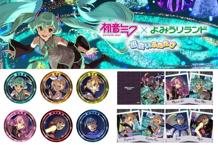 「初音ミク×よみうりランド」イベントグッズをアニメイト通販にて販売