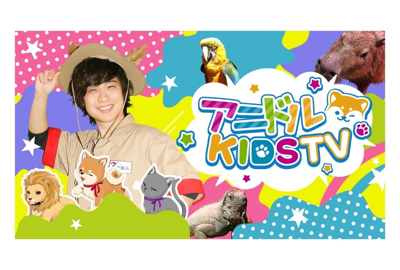 声優・寺島惇太 出演の子供向けYouTube番組「アニドルKIDS TV」が配信