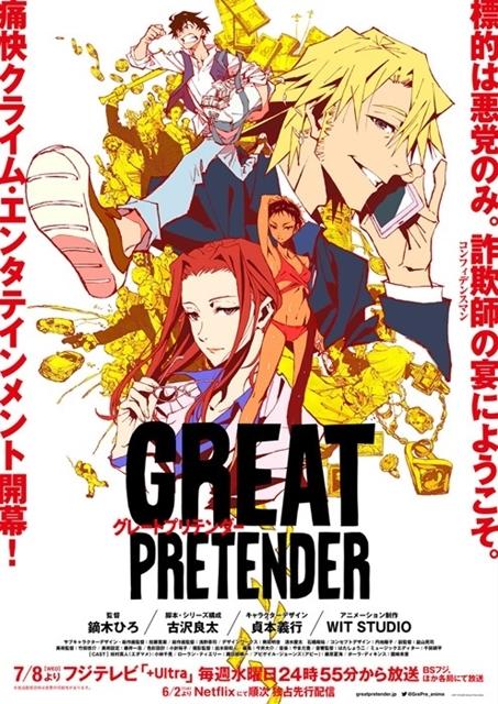 夏アニメ『GREAT PRETENDER』キャラクター集結のキービジュアル&メインPV第1弾公開! フジテレビほかでのTV放送と、Netflixの配信開始日も明らかに