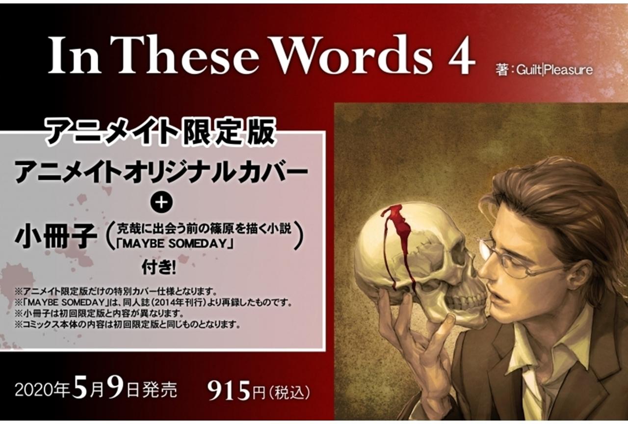 漫画『In These Words 4』が5月9日に発売