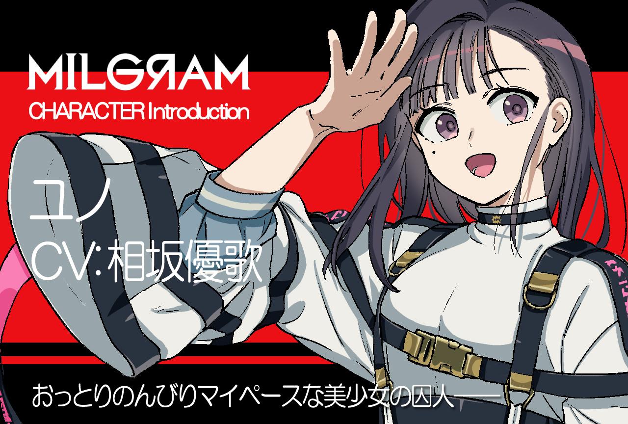 『ミルグラム』ユノ(声:相坂優歌)のプロフィール公開 キャラ紹介