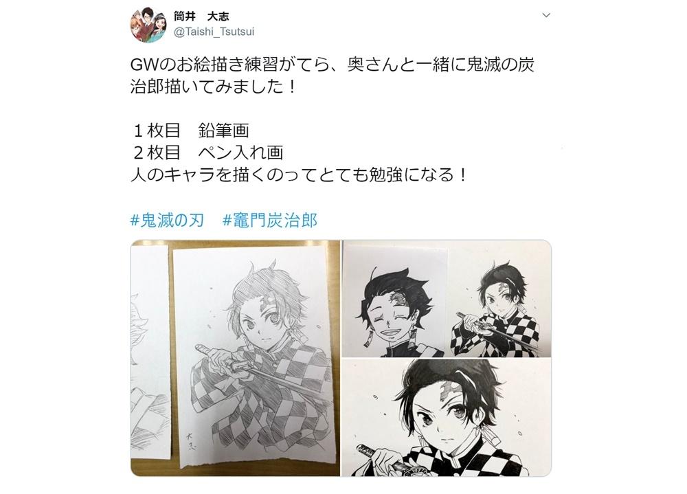『ぼく勉』著者・筒井大志が『鬼滅の刃』のイラストを投稿!