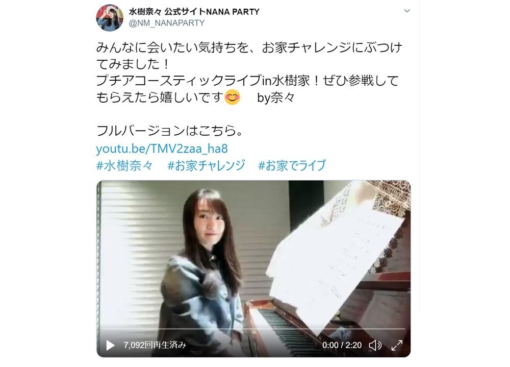 水樹奈々が、ピアノの弾き語り動画を公開!