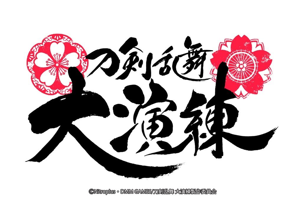 「とうらぶ」五周年記念「刀剣乱舞 大演練」の出演者が解禁