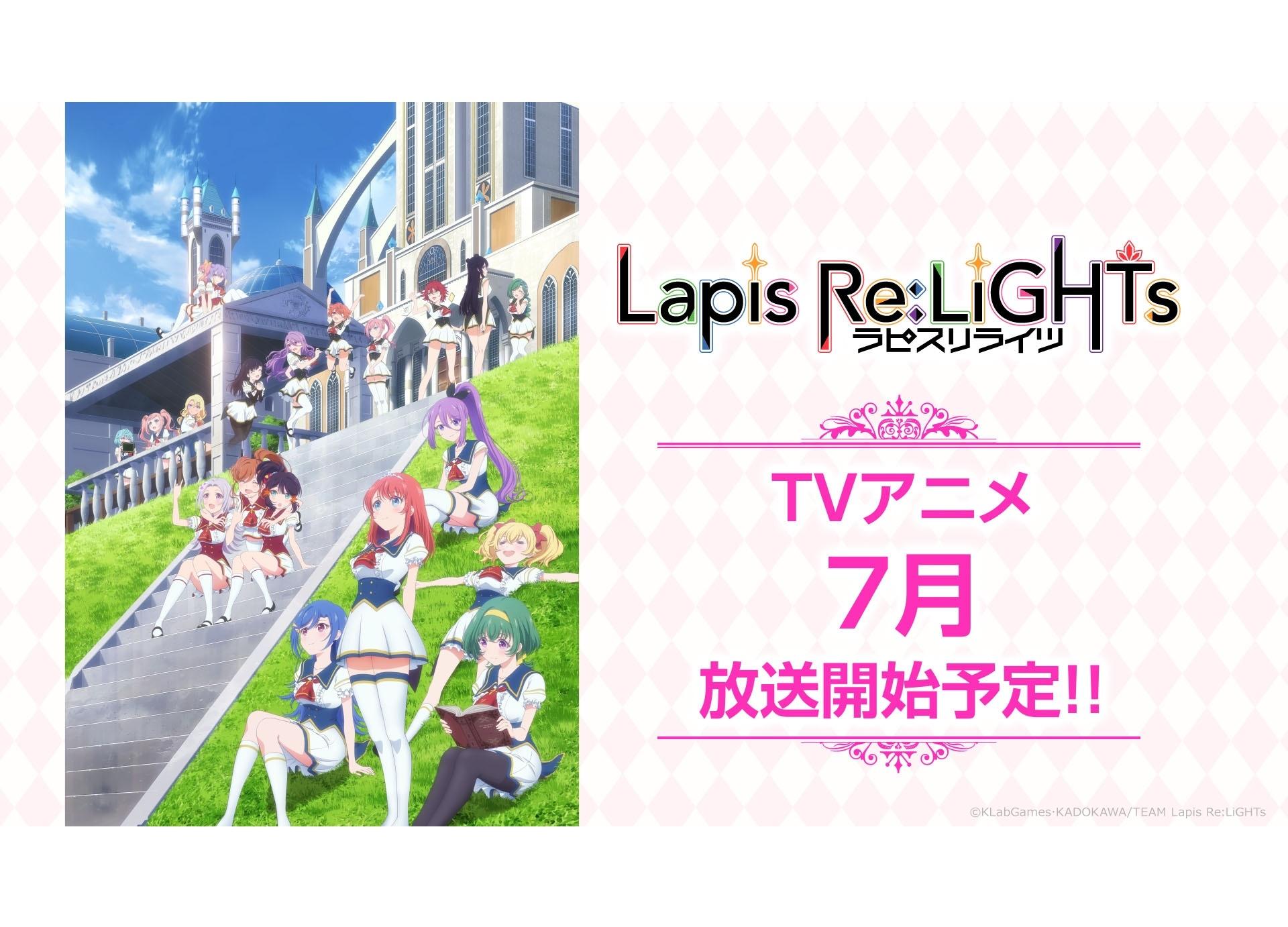 アニメ『ラピスリライツ』2020年7月放送開始/主題歌両A面シングル発売決定
