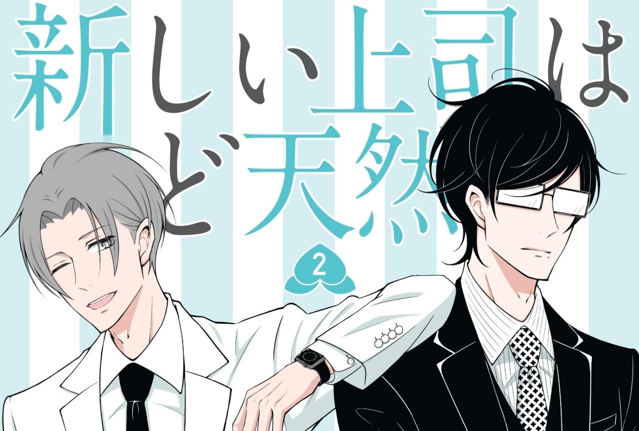 『新しい上司はど天然』2巻発売にあわせて豪華PV第2弾が公開!