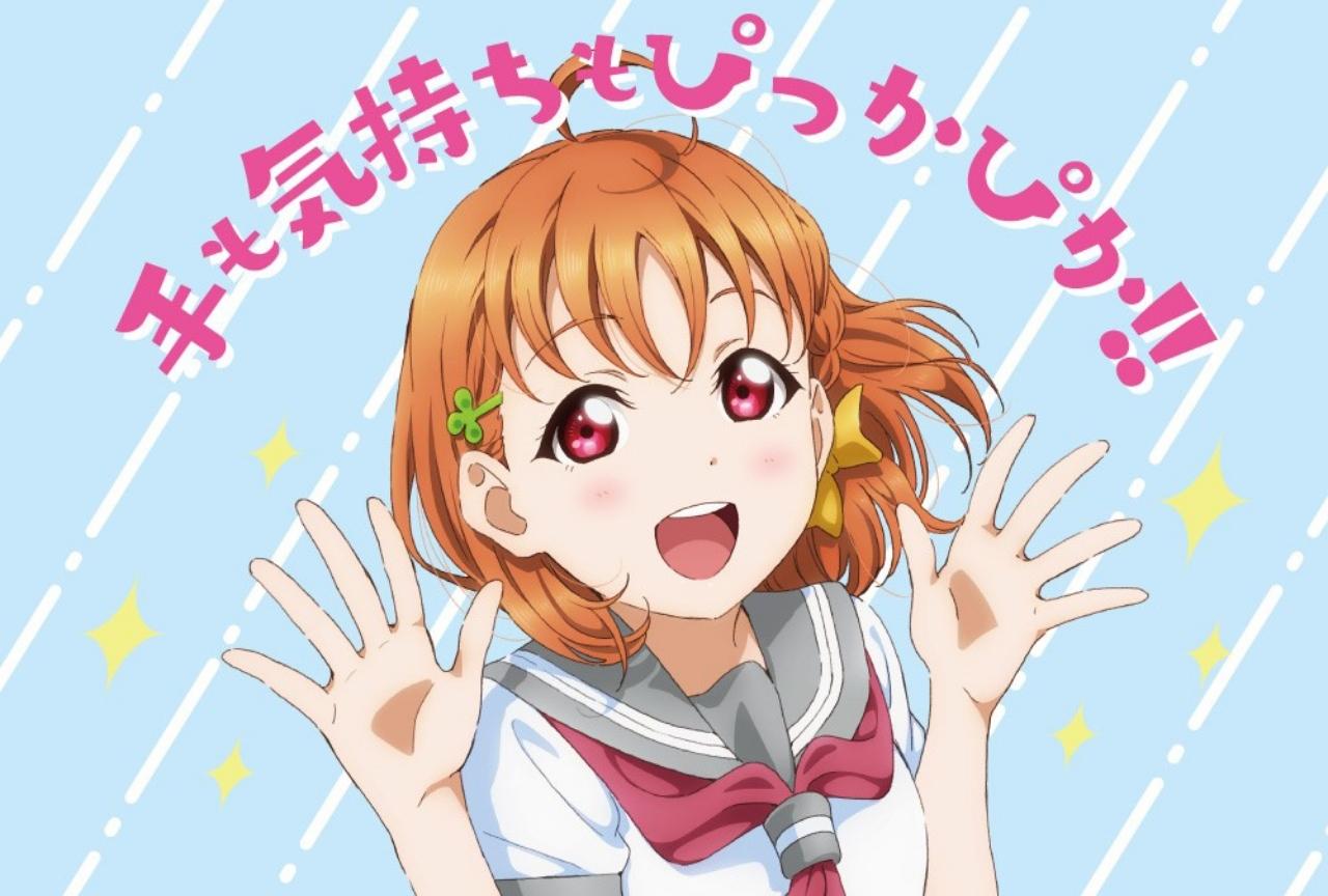 『ラブライブ!サンシャイン!!』感染症予防の手洗い推進啓発ポスターを無料配信