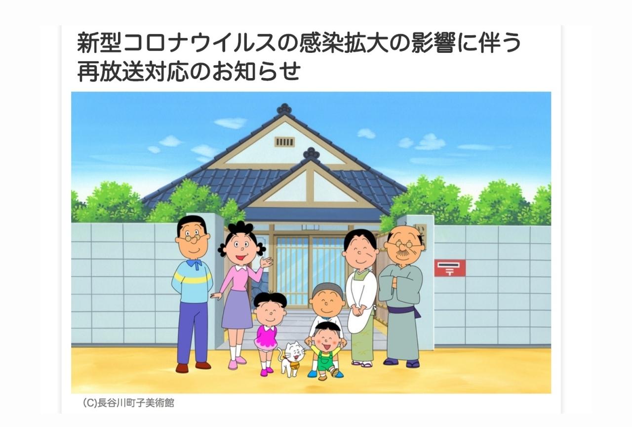 『サザエさん』5月17日(日)より新作の放送を休止&再放送を実施
