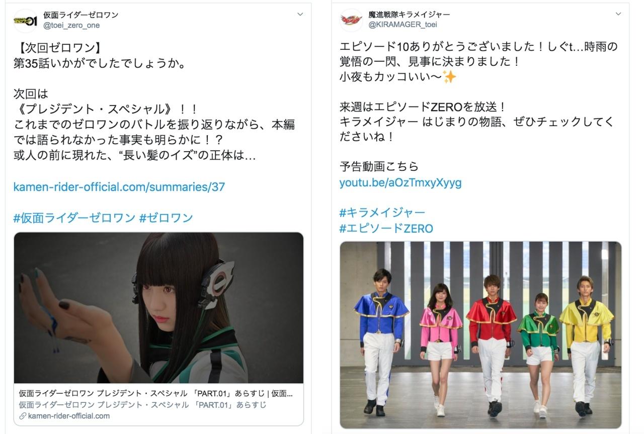 『仮面ライダーゼロワン』『魔進戦隊キラメイジャー』5/17より特別編を放送