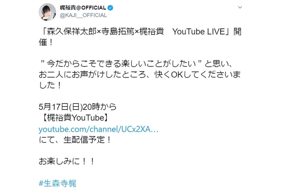 「森久保祥太郎×寺島拓篤×梶裕貴 YouTube LIVE」5月17日実施